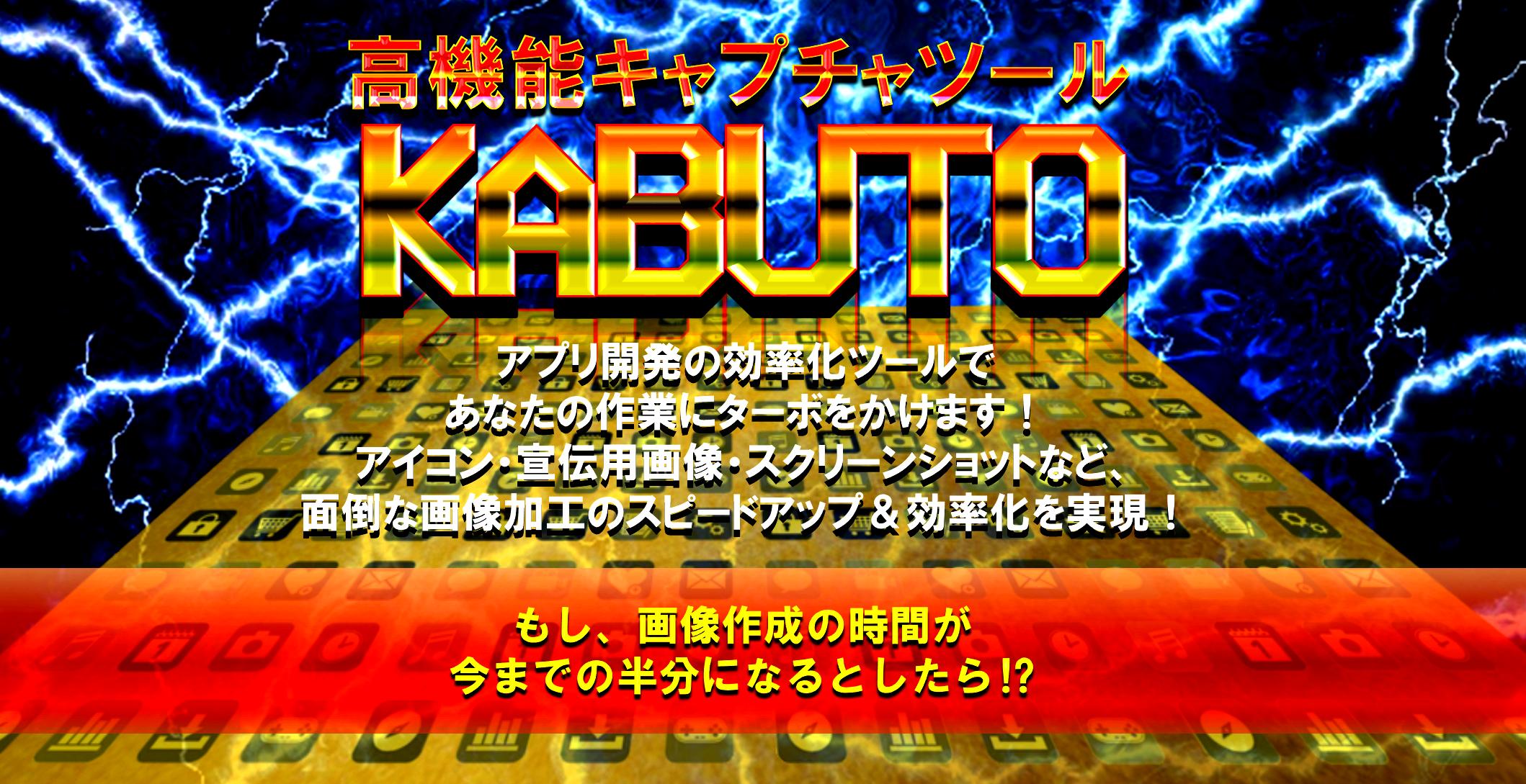 画像キャプチャソフト KABUTO