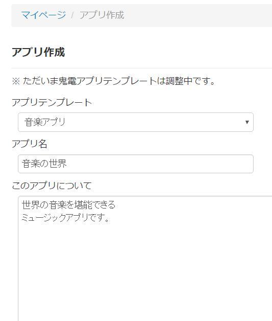アプリ開発ツール